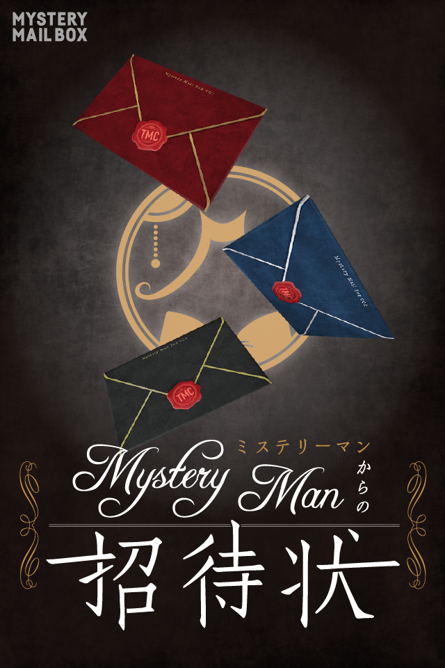 MYSTERY MAIL BOX「Mystery Manからの招待状」